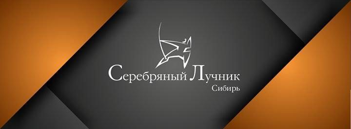 Региональная премия Серебряный Лучник - Сибирь cover
