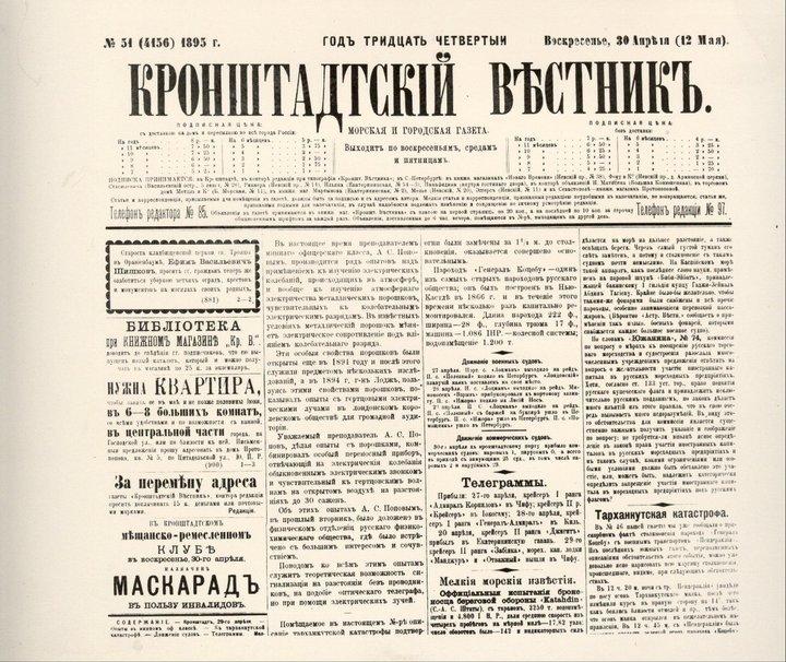 Кронштадтский музей-кабинет А.С. Попова - Минный офицерский класс cover