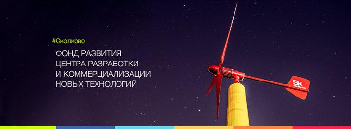 "Фонд ""Сколково"" cover"