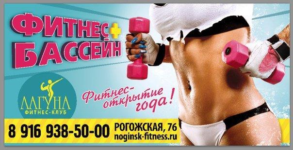 """Фитнес-Клуб """"Лагуна"""" cover"""