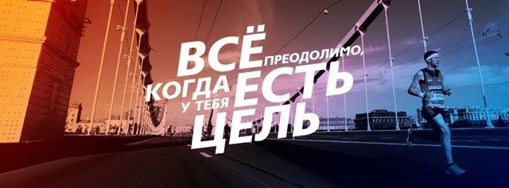 Московский Марафон - Moscow Marathon cover