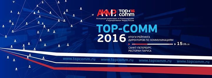 АКМР - Ассоциация директоров по коммуникациям и корпоративным медиа России cover