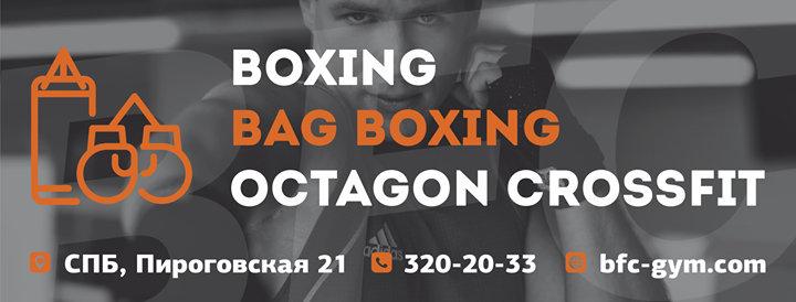 BFC  Boxing fitness club Санкт-Петербург cover