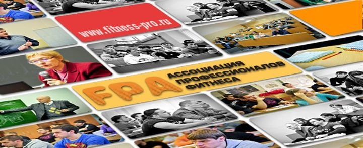 Ассоциация Профессионалов Фитнеса (FPA) cover