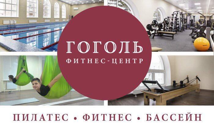 "Фитнес-центр ""Гоголь"" cover"