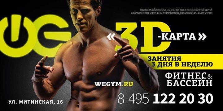 WeGym Митино cover