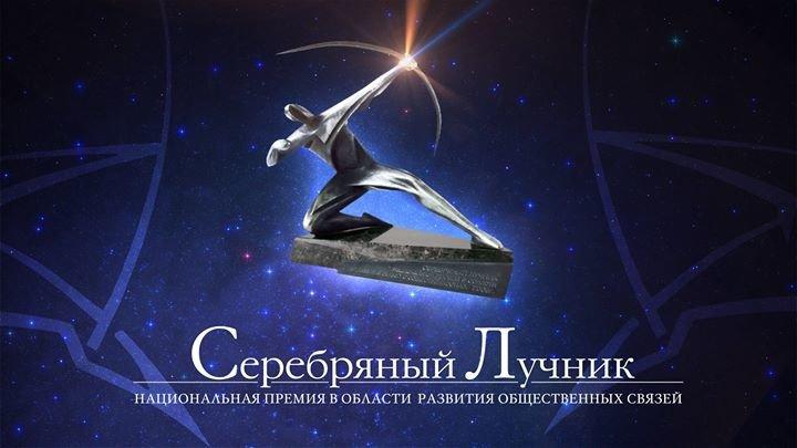 Серебряный Лучник cover