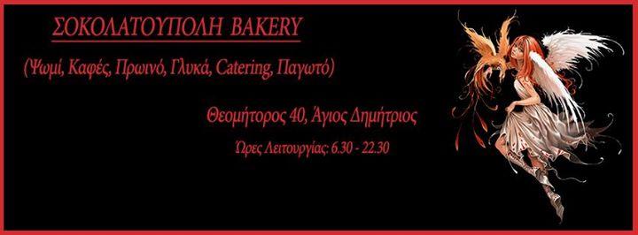 Σοκολατουπολη Bakery cover