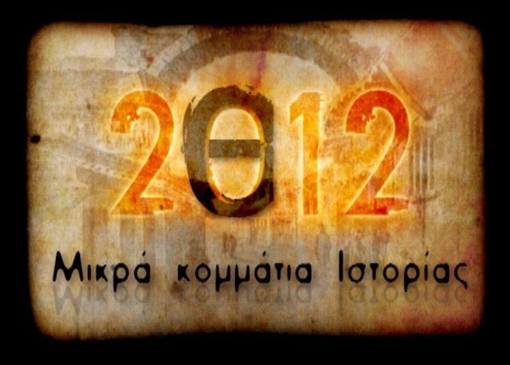 """ΕΡΤ3 - """"Θεσσαλονικη 1912-2012"""" cover"""