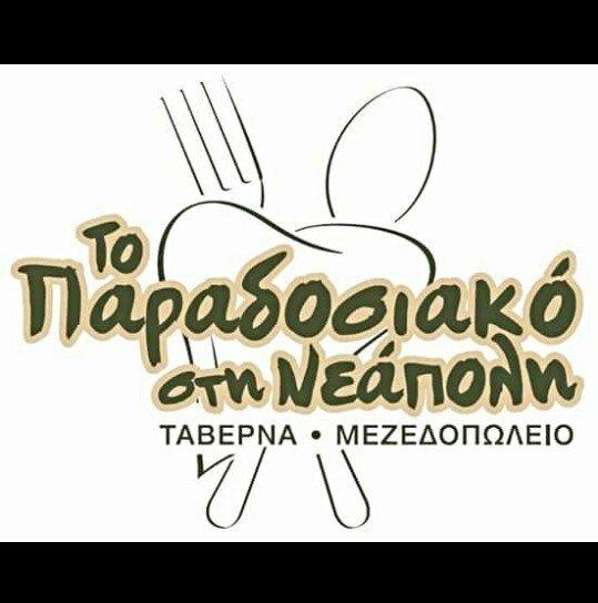 Το Παραδοσιακό στη Νεάπολη cover