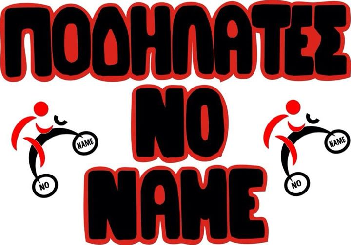 Ποδηλατεs NO NAME cover