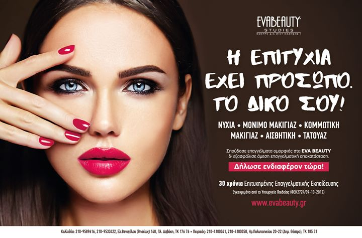 Evabeauty cover