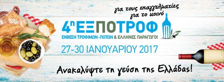 Εκθεση Εξποτροφ - Expotrof Exhibition cover