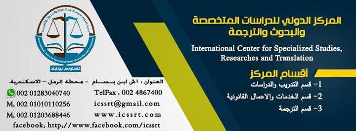 المركز الدولى للدراسات المتخصصة والبحوث والترجمة icssrt إيسرت للتدريب cover