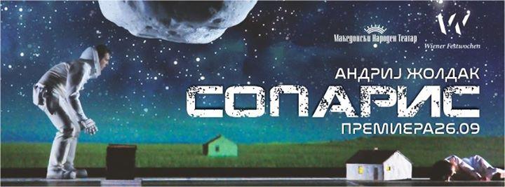 Македонски народен театар cover