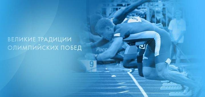 Олимпийский комитет России / Russian Olympic Committee cover