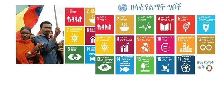 UNDP Ethiopia cover