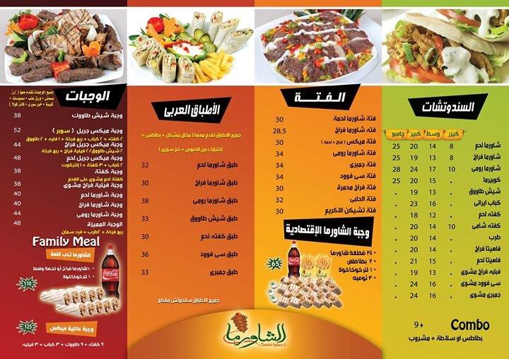 El-Shawerma cover