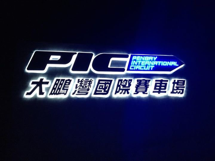 大鵬灣國際賽車樂園 PEN BAY Motorsports Land cover