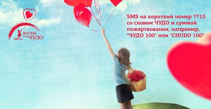 """Благотворительный фонд """"Жизнь как чудо"""" cover"""