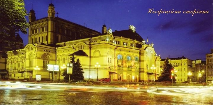 Національна опера України cover