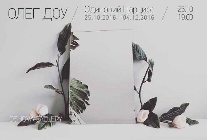 Osnova gallery cover