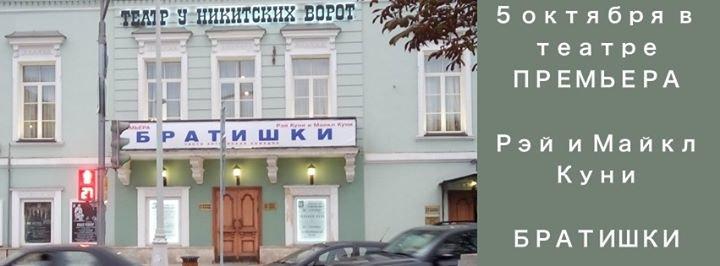 Театр У Никитских ворот cover