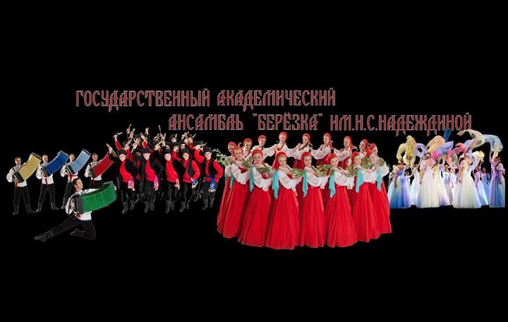 """Ансамбль  """"Берёзка"""" им.Н.Надеждиной cover"""