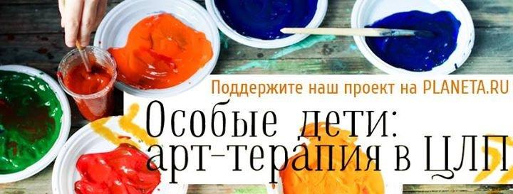 Центр лечебной педагогики «Особое детство» cover