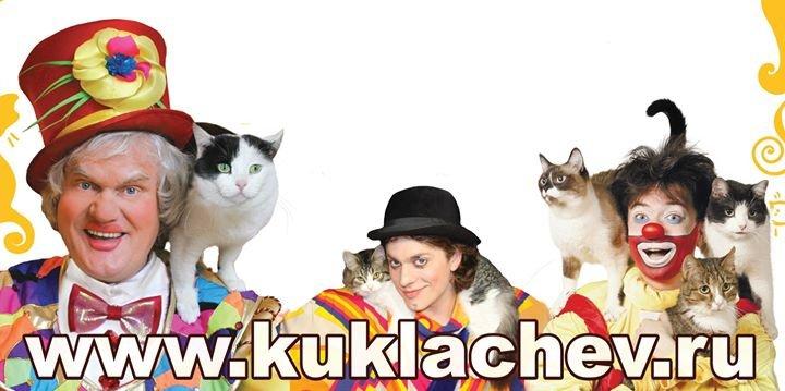 Театр кошек Куклачева cover