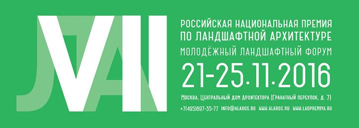 Ландшафтная архитектура. Ассоциация ландшафтных архитекторов России cover