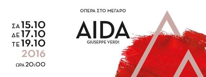 Μέγαρο Μουσικής Θεσσαλονίκης / Thessaloniki Concert Hall cover