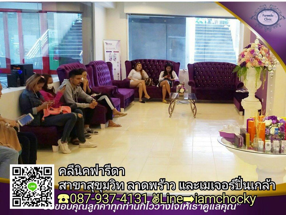 ฟารีดาคลีนิค สาขาลาดพร้าว Fareedaclinic  Ladprao Branch Hotline 0879374131 cover