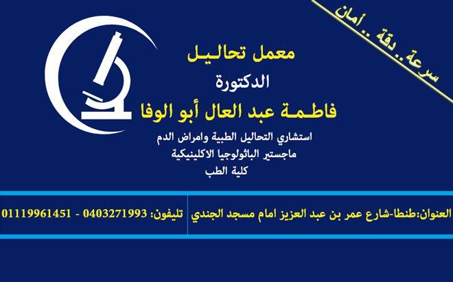 معمل تحاليل الدكتوره فاطمة عبد العال أبو الوفا cover
