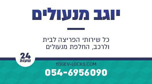 יוגב מנעולים - פורץ מנעולים בתל אביב cover