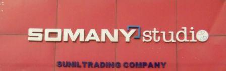 Sunil Trading Company cover