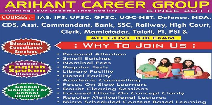 Arihant Career Group cover