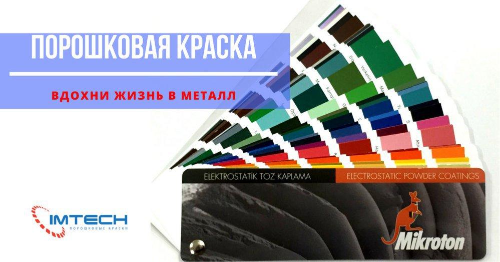 Имтек Украина, порошковая краска cover
