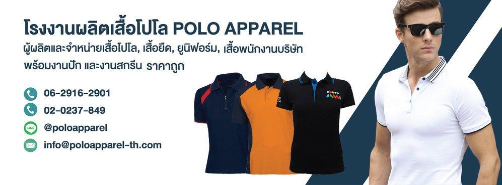 Polo Apparel cover