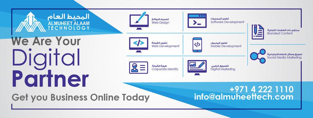 Al Muheet Al Aam Technology cover