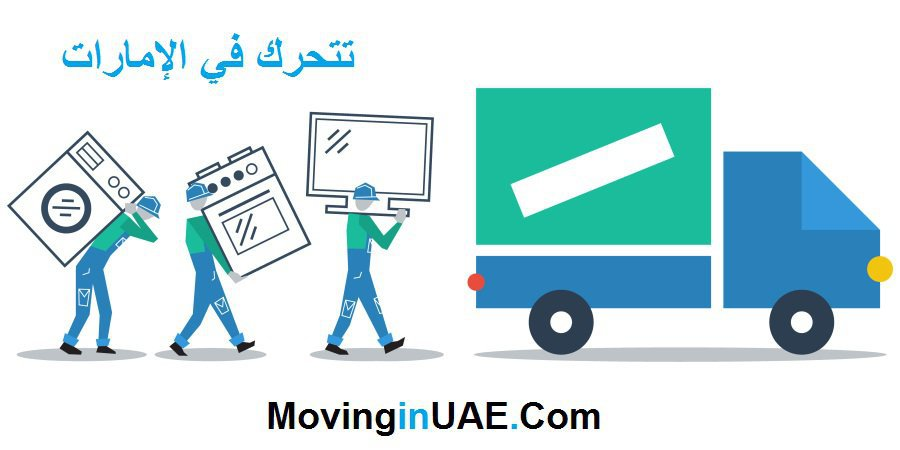 Moving In UAE cover