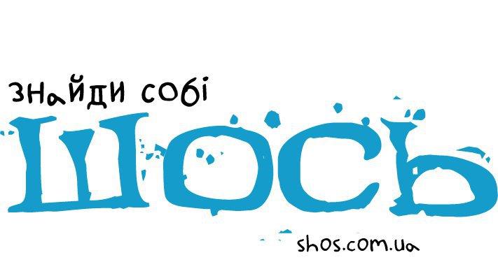 ШОСЬ - магазин подарунків cover