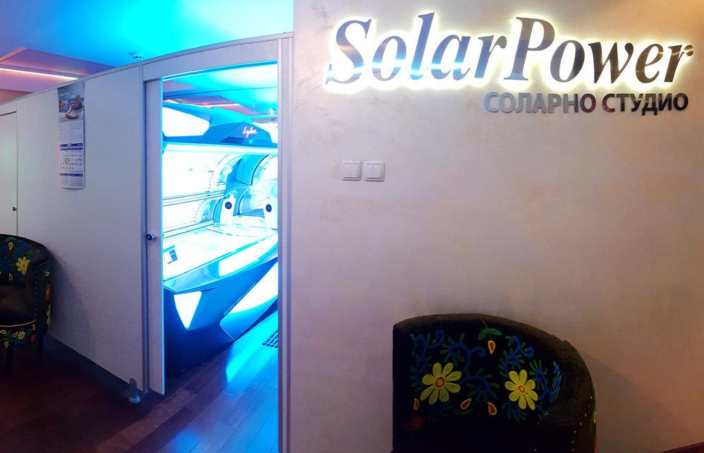 Соларно студио SolarPower - Pulse Fitness cover