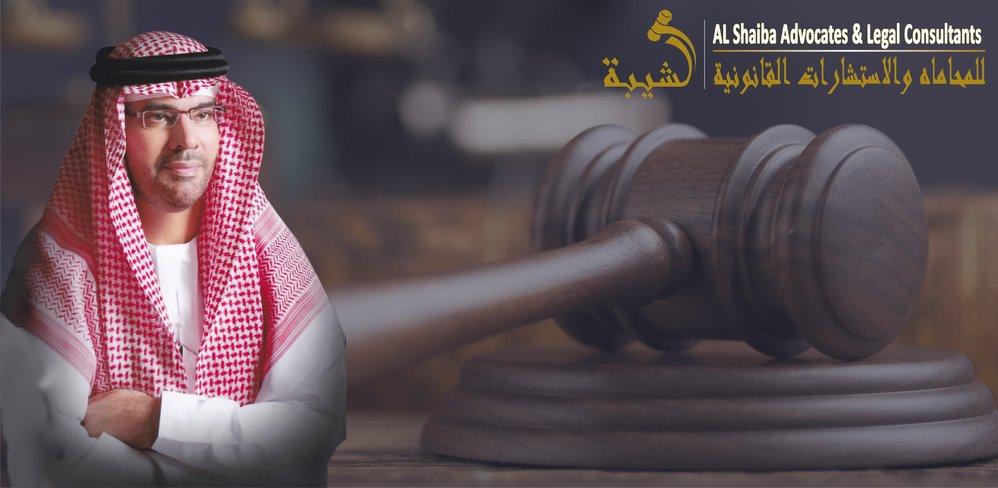 Al Shaiba Advocates & Legal Consultants  cover