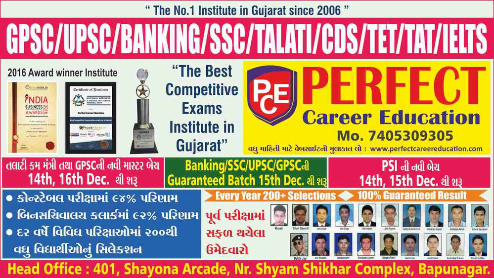 Perfect Career Education cover