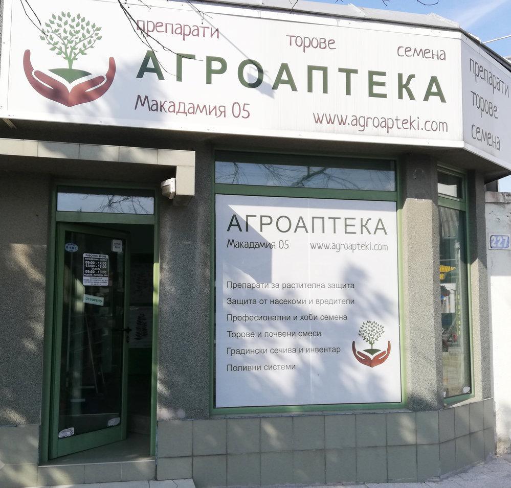 Агроаптека Макадамия 05, Пловдив cover