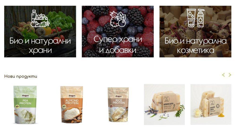 Био Магазин Органика cover