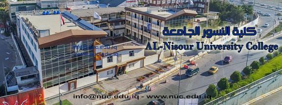 كلية النسور الجامعة cover