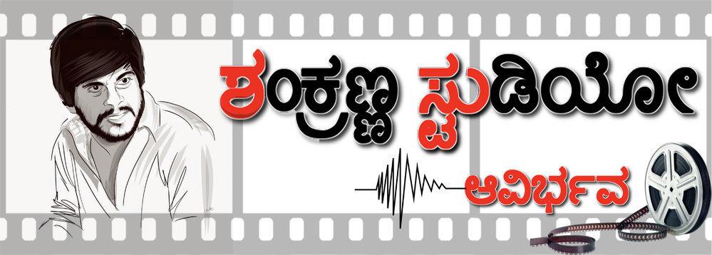Shankranna Studio cover