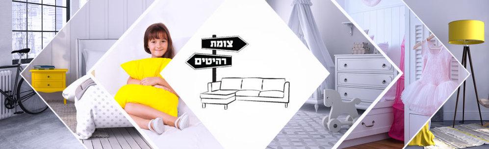 צומת רהיטים cover